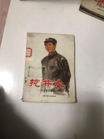 挖井人(毛泽东在赣南、闽西的故事)