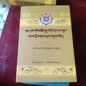 阿兹·确智罗布旺嘉文集(第六卷)