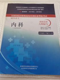 全国住院医师规范化培训结业理论考试辅导讲义  内科
