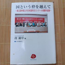 日原版:第三回中国人日本语作文