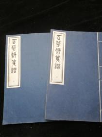 花笺纸【百花诗笺谱(上下册)】  1997年中国书店(据宣统三年版)