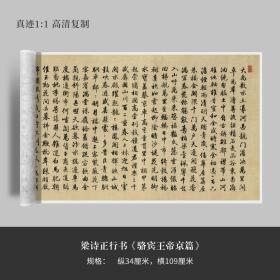 梁诗正行书《骆宾王帝京篇》高清原大复制品毛笔书法练字帖长卷39x159cm