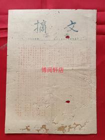 《文摘》第二期1948年12月广东新会地下党的刊物  油印