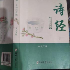 诗经(全译注音版)/新编盛世经典国学普及文库