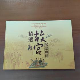 精选故宫邮票专册