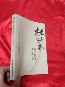 桂诗春英语教育自选集    【小16开】