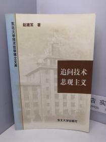追问技术悲观主义【赵建军签名赠金吾伦】
