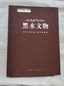 黑水政协文史选辑之五:黑水文物
