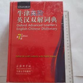 牛津高阶英汉双解词典(第7版)(全新未拆封)