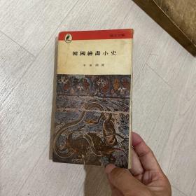 韩国绘画小史 李东洲 1972 韩文