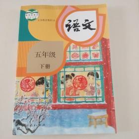 部编版 小学语文教材五年级下册