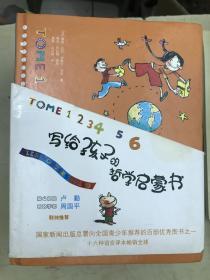 写给孩子的哲学启蒙书 【精装六卷本】