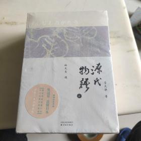 源氏物语:全四册
