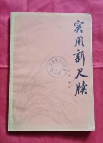实用新尺牍 82年1版1印  包邮挂刷
