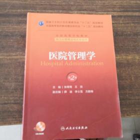 医院管理学(第2版 供卫生管理及相关专业用)/全国高等学校教材