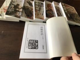 金庸《神雕侠侣》全8册