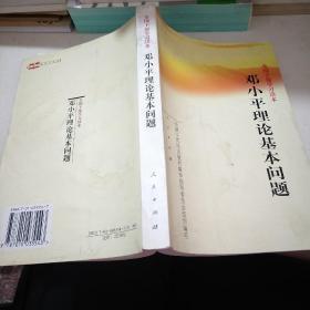 全国干部学习读本:邓小平理论基本问题