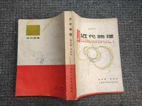近代物理【书下侧受潮,轻微膨胀,已干】