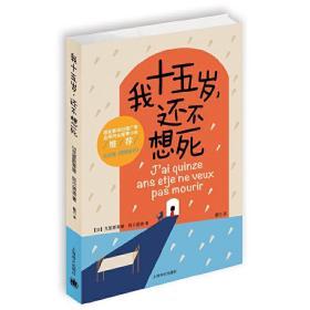 我十五岁,还不想死 (法)克里斯蒂娜阿尔诺迪 著,戴巧 译 上海译文出版社9787532769681正版全新图书籍Book