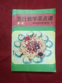烹饪教学菜点谱一