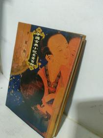 平妖传中国古典小说名著百部 中国戏剧出版社