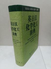 英日汉化学化工辞典