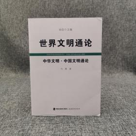 马勇毛笔签名钤印《中国文明通论》(一版一印)