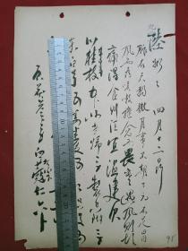 医案处方   民国 太仓九世 国医 傅恒之 为陆奶奶毛笔书写  两份合售