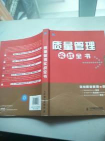 质量管理实战全书  原版内页干净