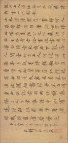 元 释宗衍 跋燕肃春山图卷。纸本大小47.3*98.83厘米。宣纸艺术微喷复制。