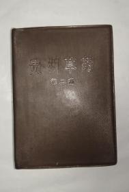 贵州草药(第二集)(缺林彪页)