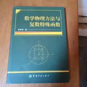 数学物理方法与复数特殊函数
