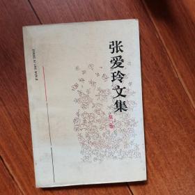 张爱玲文集 第二卷