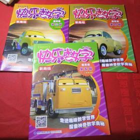 快乐数学新趣版第3、4、5期共3本合售