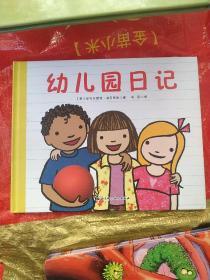 幼儿园日记