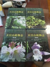 天目山植物志(全四卷)