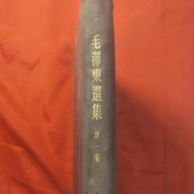《毛泽东选集》第一卷精装初版4000册