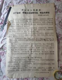 祥云县人民政府关于查禁,收缴反动淫秽书画,物品的通告(1982年2开通告)