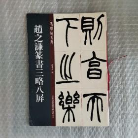 老碑帖系列:赵之谦篆书三略八屏