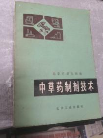 北京市卫生局 编《中草药制剂技术》(全一冊),化学工业出版社1978年平裝32開、一版一印