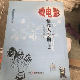 微电影制作人手册(下)