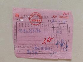 安庆市个体统一发货票(修理红灯收音机)