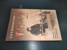 平绥风云:毛泽东创造的战争神话