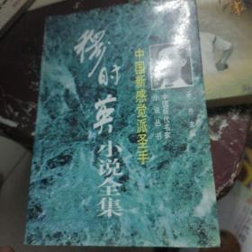 中国新感觉派圣手:穆时英小说集
