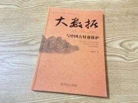 大数据与中国古村落保护