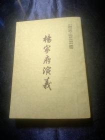 中国古典小说研究资料丛书:杨家府演义
