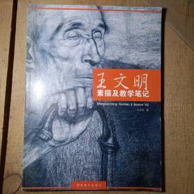 正版实拍:王文明素描及教学笔记