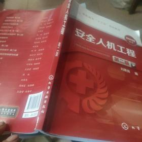 安全人机工程(第二版)(刘景良)  内有笔记