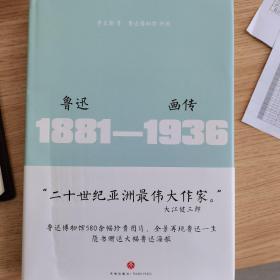 鲁迅画传 精装 附赠巨幅鲁迅海报(2017一版一印)