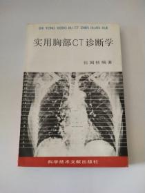 实用胸部CT诊断学